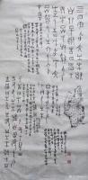 艺术家杨牧青日记:规格:68cm×136cm/8平尺 款识:《甲骨文合集》1【图0】