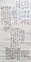 艺术家杨牧青日记:规格:68cm×136cm/8平尺 款识:《甲骨文合集》1【图1】