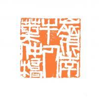 艺术家叶仲桥日记:二0二0年开始,进入高层次的艺术作品交流平台,起用新一套的印【图1】