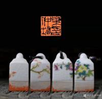 艺术家叶仲桥日记:二0二0年开始,进入高层次的艺术作品交流平台,起用新一套的印【图2】