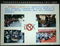 """艺术家杨牧青日记:这种过渡期研究方法可取,也可资证我""""夏人盛于晋南(夏县/安邑【图0】"""