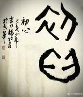 艺术家杨牧青日记:文化复兴乱复兴是不对的,社会历史是前进的,阻碍社会前进的都是【图0】