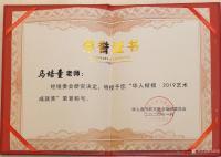 """艺术家马培童荣誉:2020同根同梦全球华人春晚,华人之星颁奖晚会,我获得:""""华【图0】"""