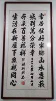 艺术家陈祖松日记:书法作品:常居住好家乡山水惠我感到万分荣幸, 生活在新屋下【图0】