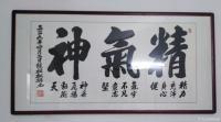 艺术家陈祖松日记:隶书书法:精力充沛身心健, 气宇不凡意志坚, 神采飞扬劲【图0】