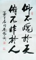 艺术家刘胜利日记:行书书法作品《仰不愧于天,俯不怍于人》;   此幅行书书法【图0】
