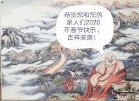 艺术家尚建国日记:钟南山院士:大家应该主动利用春节抵抗流行病,春节七天假,不走【图0】