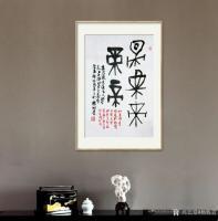 艺术家杨牧青日记:甲骨文古文字书画作品名称:五帝,编号:033 规格:45c【图0】