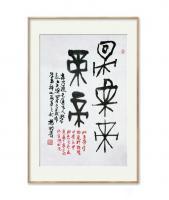 艺术家杨牧青日记:甲骨文古文字书画作品名称:五帝,编号:033 规格:45c【图1】