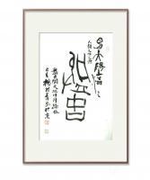 艺术家杨牧青日记:甲骨文古文字书画作品名称:盘古,编号:005 规格:45c【图0】