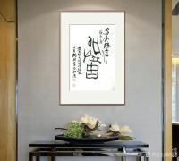 艺术家杨牧青日记:甲骨文古文字书画作品名称:盘古,编号:005 规格:45c【图1】