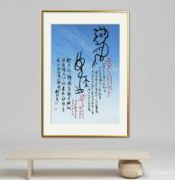 艺术家杨牧青日记:古文字书画作品名称:夒夔,编号:034 规格:45cm x【图1】