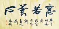 艺术家刘胜利日记:行书书法作品《惠若兰心》,庚子年仲春刘胜利书于北京; 应浙【图0】