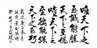 艺术家叶向阳日记:行书书法作品《唯天下之至诚,能胜天下之至伪。唯天下之至拙,能【图0】