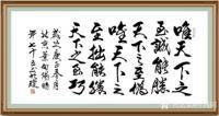 艺术家叶向阳日记:行书书法作品《唯天下之至诚,能胜天下之至伪。唯天下之至拙,能【图1】