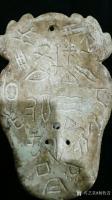 艺术家杨牧青日记:杨牧青:文字薪火是万千余年的中华文化文明足以相传 上图是六【图2】