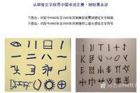 艺术家杨牧青日记:杨牧青:文字薪火是万千余年的中华文化文明足以相传 上图是六【图3】