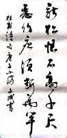 """艺术家陈文斌日记:行书书法录杜甫诗句""""新松恨不高千尺,恶竹应须断万竿!""""【图0】"""