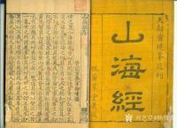 艺术家杨牧青日记:连载:杨牧青《山海经•海外南经》读解之微言(上) 前言:今【图0】