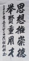 艺术家陈祖松日记:书法作品:思想推崇德,举贤重用才。 思想推崇德,举贤不避亲【图0】