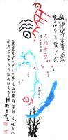 艺术家杨牧青日记:名称:古图文《鹊、天神帝巫、北斗七星》 规格:100cm 【图0】