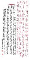 艺术家杨牧青日记:甲骨文非卜辞说:杨牧青古文字书法鉴赏 名称:古文记事 规【图0】