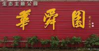 """艺术家刘应雄收藏:为""""华舜园""""生态主题公园题字; 今天回到家乡宁远,来到老同【图0】"""