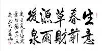 艺术家叶向阳日记:行书书法作品《生意春前草财源雨后泉》; 庚子年夏月叶向阳七【图0】