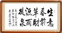 艺术家叶向阳日记:行书书法作品《生意春前草财源雨后泉》; 庚子年夏月叶向阳七【图1】