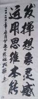 艺术家陈祖松日记:隶书书法作品:发挥想象灵感,运用思维本能。【图0】