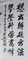 艺术家陈祖松日记:书法作品:想出解题方法,攀登科学高峰。【图0】