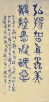 """艺术家杨牧青日记:1999年我提出""""艺术书法""""名称概念,以立""""书法名人、名人书【图0】"""