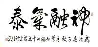 艺术家叶向阳日记:行书书法作品《神融气泰》,庚子年秋月叶向阳七十五岁书於北京。【图0】