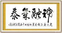 艺术家叶向阳日记:行书书法作品《神融气泰》,庚子年秋月叶向阳七十五岁书於北京。【图1】