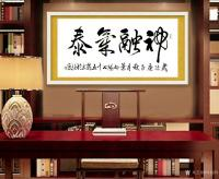 艺术家叶向阳日记:行书书法作品《神融气泰》,庚子年秋月叶向阳七十五岁书於北京。【图2】