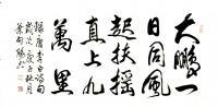 艺术家叶向阳日记:行书书法作品《大鹏一日同风起,扶摇直上九万里。》,庚子年秋月【图0】
