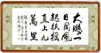 艺术家叶向阳日记:行书书法作品《大鹏一日同风起,扶摇直上九万里。》,庚子年秋月【图1】