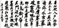 艺术家陈文斌日记:书法作品录苏东坡《黄江寒食诗》。 春江欲入户,雨势来不已。【图0】