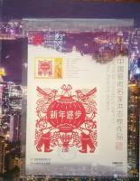 艺术家洪志标日记:剪纸作品《新年进步》《舞狮》《伞》《寿》及本人肖像被选作中国【图1】