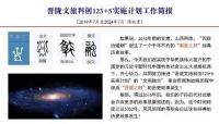 艺术家杨牧青日记:我们一路同行, 因为有您! 用艺术传播中国精神, 以文【图2】