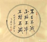 艺术家秦发艺日记:书法作品《不生不灭,不垢不净,不增不减。》【老琴书法,观字悟【图0】