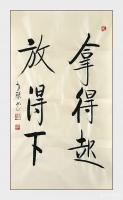 艺术家秦发艺日记:书法作品《拿得起,放得下》,【老琴书法,观字悟理】; 拿得【图0】
