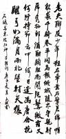 艺术家陈文斌日记:书法作品录苏东坡词《江神子猎词》; 江神子猎词全文: 老【图0】