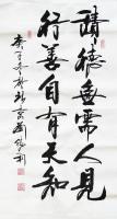 艺术家刘胜利日记:行书书法作品《积德无需人见,行善自有天知。》《精气神》; 【图0】