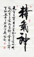 艺术家刘胜利日记:行书书法作品《积德无需人见,行善自有天知。》《精气神》; 【图1】