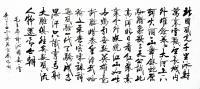 艺术家刘胜利日记:行书书法作品录毛主席诗词《沁园春雪》,尺寸八尺整张248X1【图0】