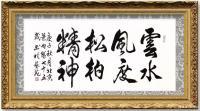 艺术家叶向阳日记:行书书法作品《云水风度松柏精神》,庚子年秋月北京叶向阳七十五【图1】