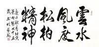 艺术家叶向阳日记:行书书法作品《云水风度松柏精神》,庚子年秋月北京叶向阳七十五【图2】