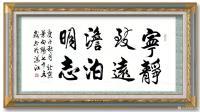 艺术家叶向阳日记:行书书法作品《宁静致远,淡泊明志》,庚子年秋月北京叶向阳七十【图1】