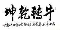 艺术家叶向阳日记:行书书法作品《牛转乾坤》;恭祝大家春节快乐!万事吉祥!幸福安【图0】